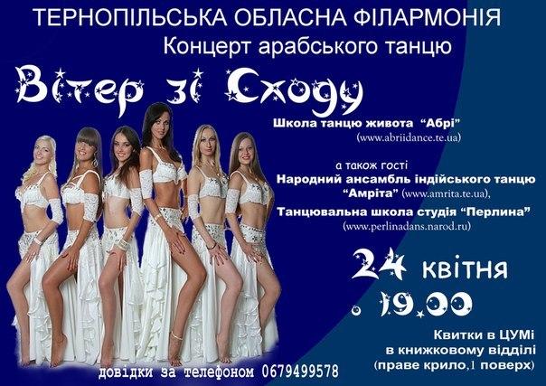 """Концерт арабського танцю """"Вітер зі сходу"""" 24 квітня"""