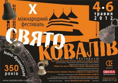 """""""Свято Ковалів"""" 2012 міжнародний фестиваль"""