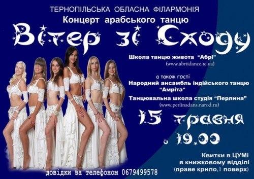 """Концерт арабського танцю """"Вітер зі сходу"""" 15 травня"""