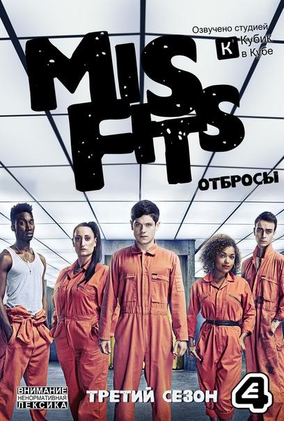 Отбросы / Плохие / Misfits (3 сезон) [2011 г.]