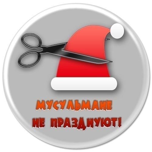 Новый год харам..дед мороз шайтан