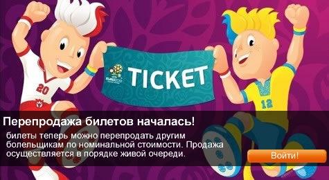 Купить билеты на Евро 2012 - Сremea-tour.com.