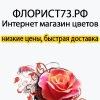 Доставка цветов в Ульяновске. Цветы с доставкой.