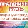 Магазин оптовых цен «Праздничный Бум», Челябинск