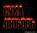 Фото Сергея Буликова №2