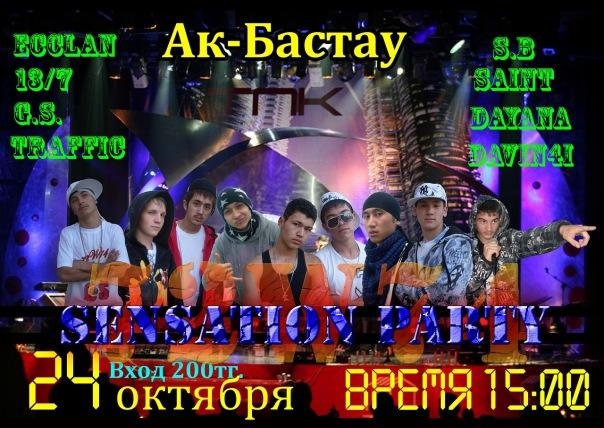72W74 sensation party X_6603f293