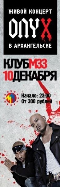ONYX В М33 (10.12.2010)