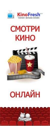 смотреть кино онлайн бесплатно в хорошем качестве 2014 2015 новинки