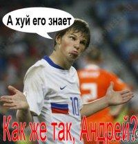 Александр Скопин
