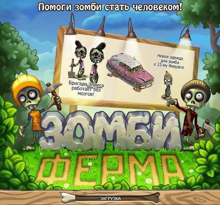 Игра цветы против зомби играть