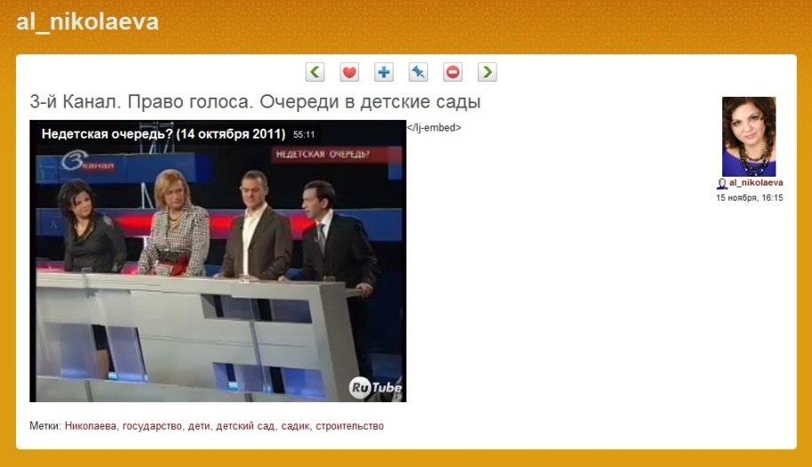 В ЖЖ у Елены Николаевой