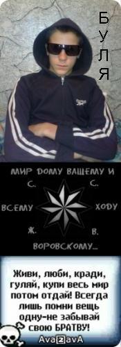 Иван Бухталкин, 26 марта , Саянск, id76352423