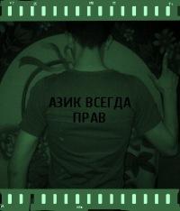Azik Xuligan, 8 июля , Санкт-Петербург, id148748881