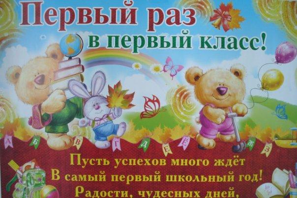 Поздравления родителей первоклассника с 1 сентября