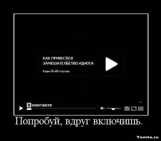 http://cs9771.vkontakte.ru/u1078520/102775929/x_884dbbe1.jpg