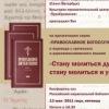 13.05.11 Презентация серии «Православное богосл