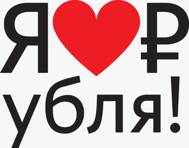 Блогеры, выбирайте знак для рубля