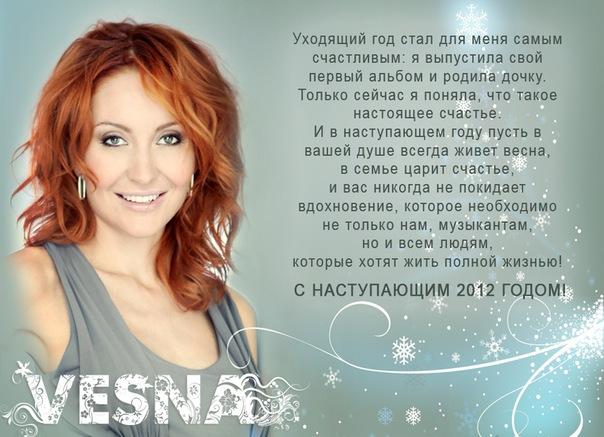 Vesna Music |