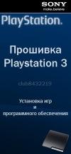Прошивка PS3