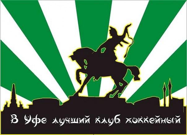 «Салават Юлаев» проведет товарищеский матч с болельщиками