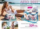 Перейти к оглавлению страниц каталога Avon 7 2011.