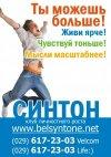 Клуб «Синтон» | Тренинги Минск | Личностный рост