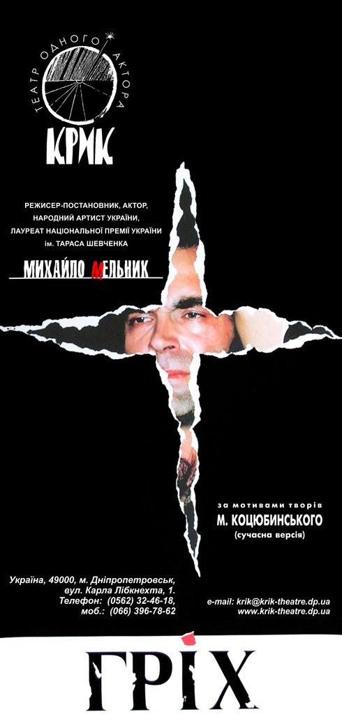 грех афиша крик днепропетровск