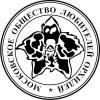 Московское общество любителей орхидей