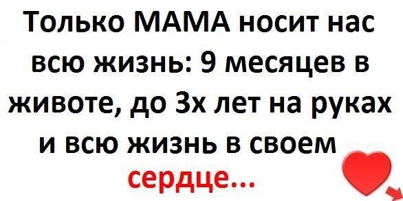 Я люблю МАМоЧКУ)   ВКонтакте