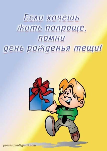 Поздравления с днем рождения прикольные смешные теще