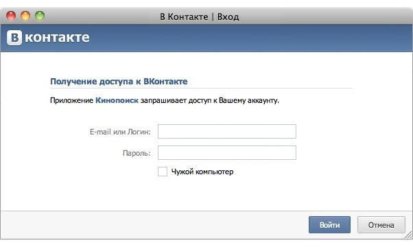 скачать сайт вконтакте