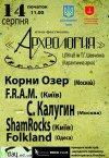 """этно-фестиваль """"Археология"""" 2010"""