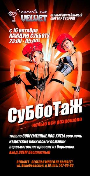Velvet club Sergiev Posad