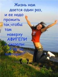 Твой Ангел, 16 марта , Житомир, id101915485