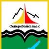 Северобайкальск - это наш город и нам здесь жить!!!