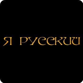 48-50.  Купить майки Я русский в интернет магазине маек Funmaika.