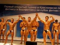 Romario Body, Красноярск, id59674279