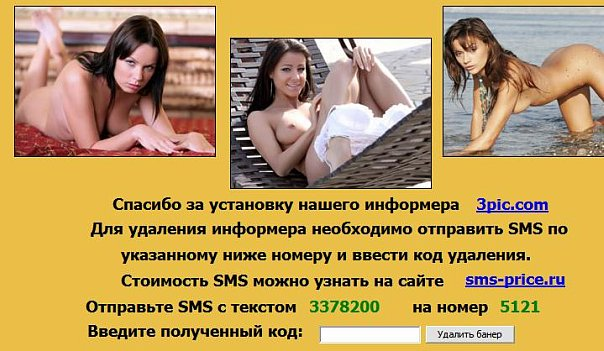 Рекламный (порно) баннер информер на рабочем столе- убираем!