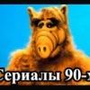 Сериалы 90-х