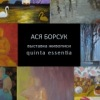 Художник Ася Борсук – «Quinta Essentia»