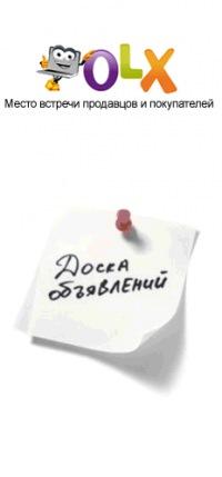 доска объявлений новгород северский