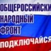 Общероссийский народный фронт. Химки