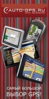 Сеть магазинов навигации AUTO-GPS.RU!