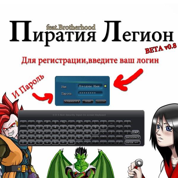Пиратия Легион Приват сервер Пиратии Онлайн Пиратия Онлайн. Первый