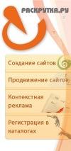 Раскрутка.ру- создание сайта, продвижение сайтов