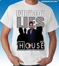 купить футболку доктор Хаус.