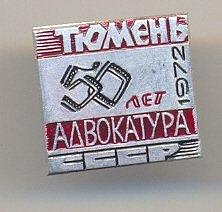 значок, посвященный 50 летию советской адвокатуры «Тюмень»