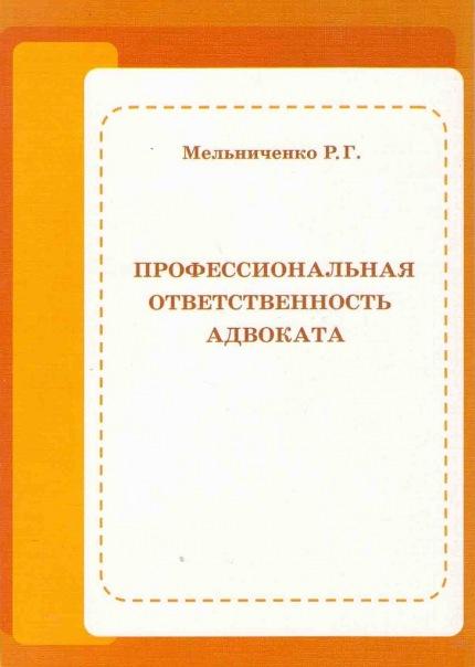 Мельниченко Р.Г. Профессиональная ответственность адвоката: Монография.