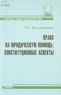 Право на юридическую помощь: конституционные аспекты: монография.