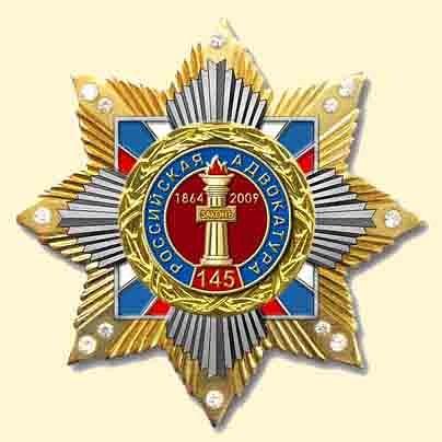 нагрудный знак «145 лет Адвокатуре» четырехуровневый с фианитами (юбилейный)